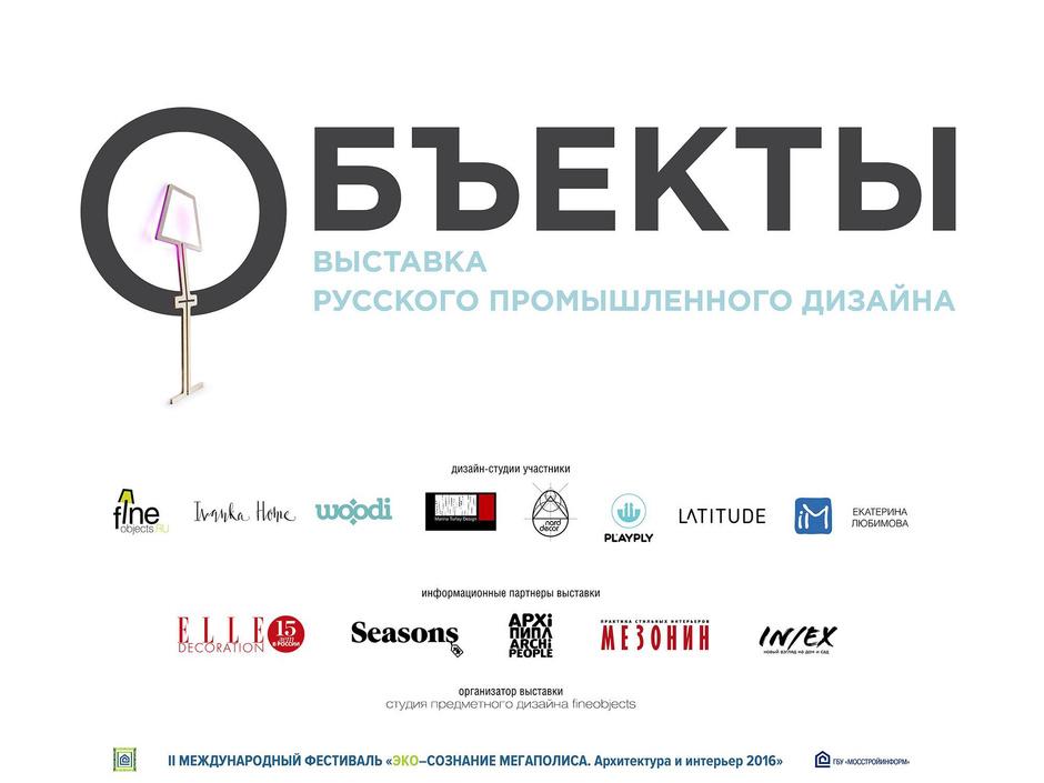 Открывается выставка «Объекты»