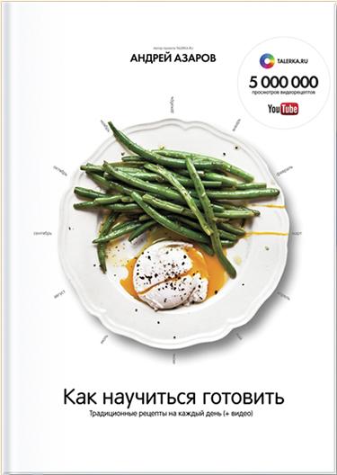 Как научиться готовить. Традиционные рецепты на каждый день