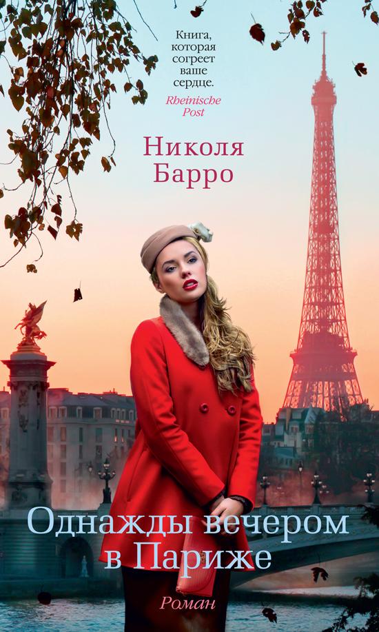 «Однажды вечером в Париже»