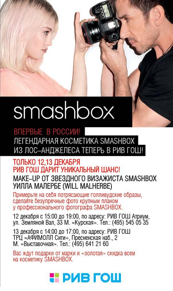 12 и 13 декабря в Рив Гош пройдут клиентские дни Smashbox