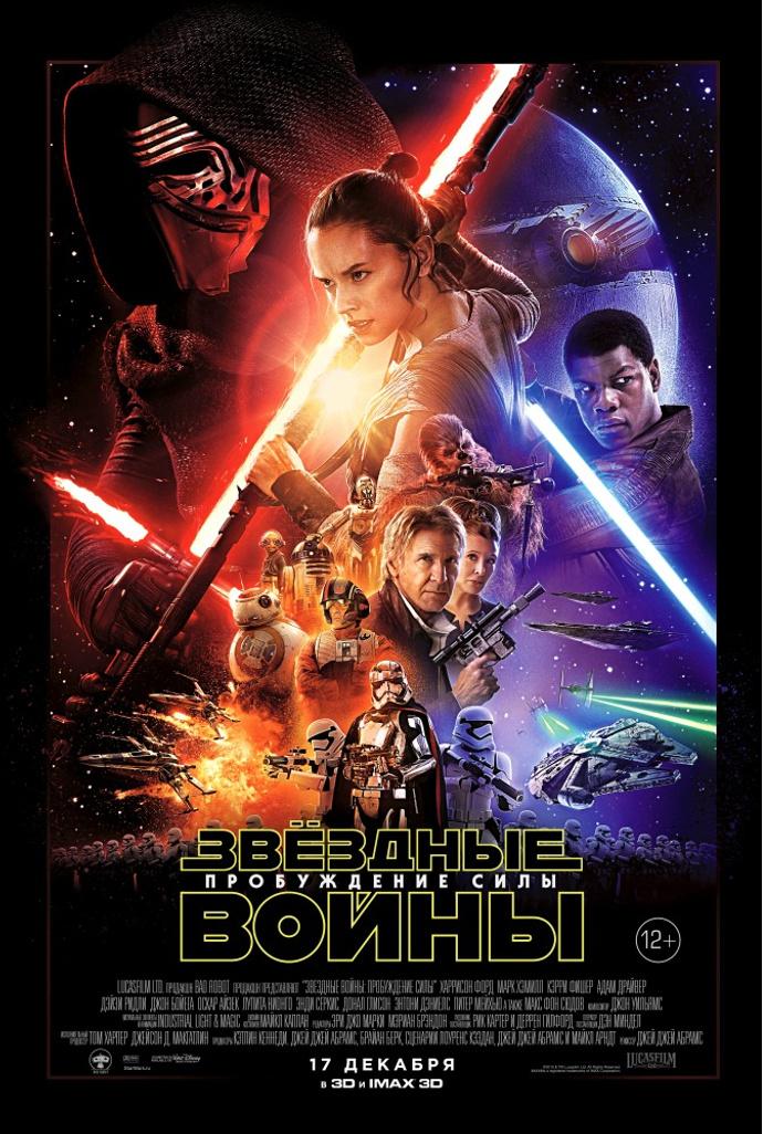 «Звездные войны: Пробуждение силы» (Star Wars: Episode VII — The Force Awakens)
