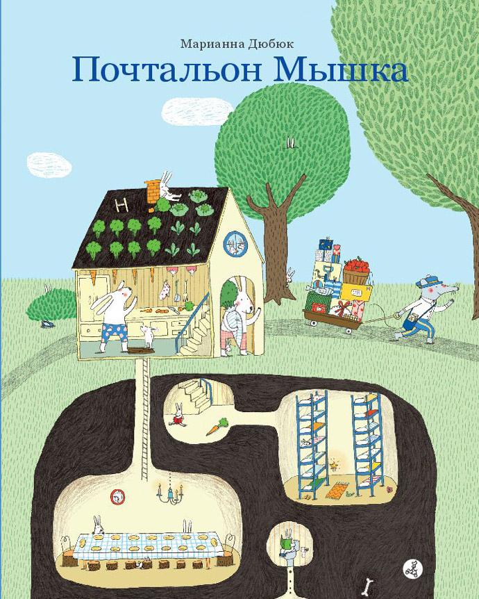 Марианна Дюбюк «Почтальон Мышка»