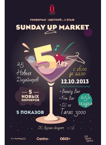 Sunday Up Market отмечает юбилей
