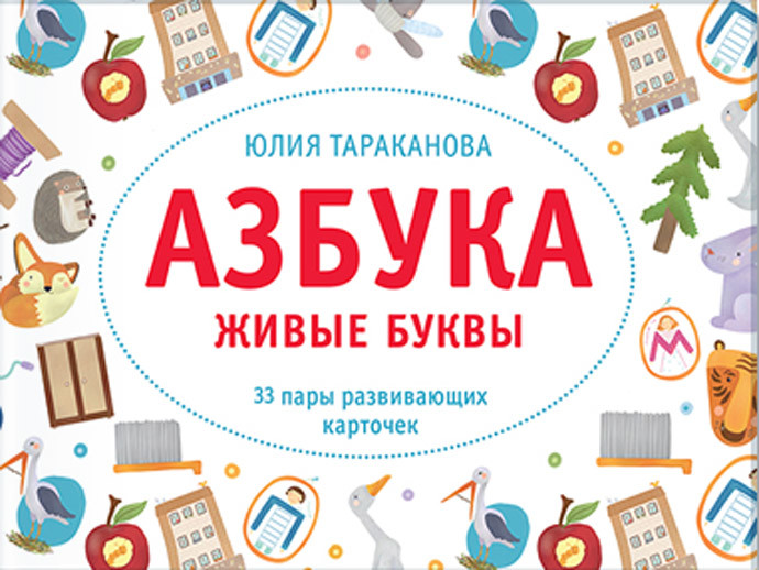 "Ю. Тараканов ""Азбука. Живые буквы"""