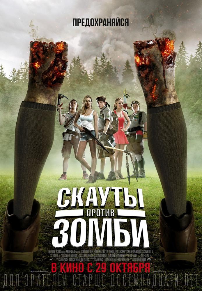 «Скауты против зомби» (Scouts Guide to the Zombie Apocalypse)