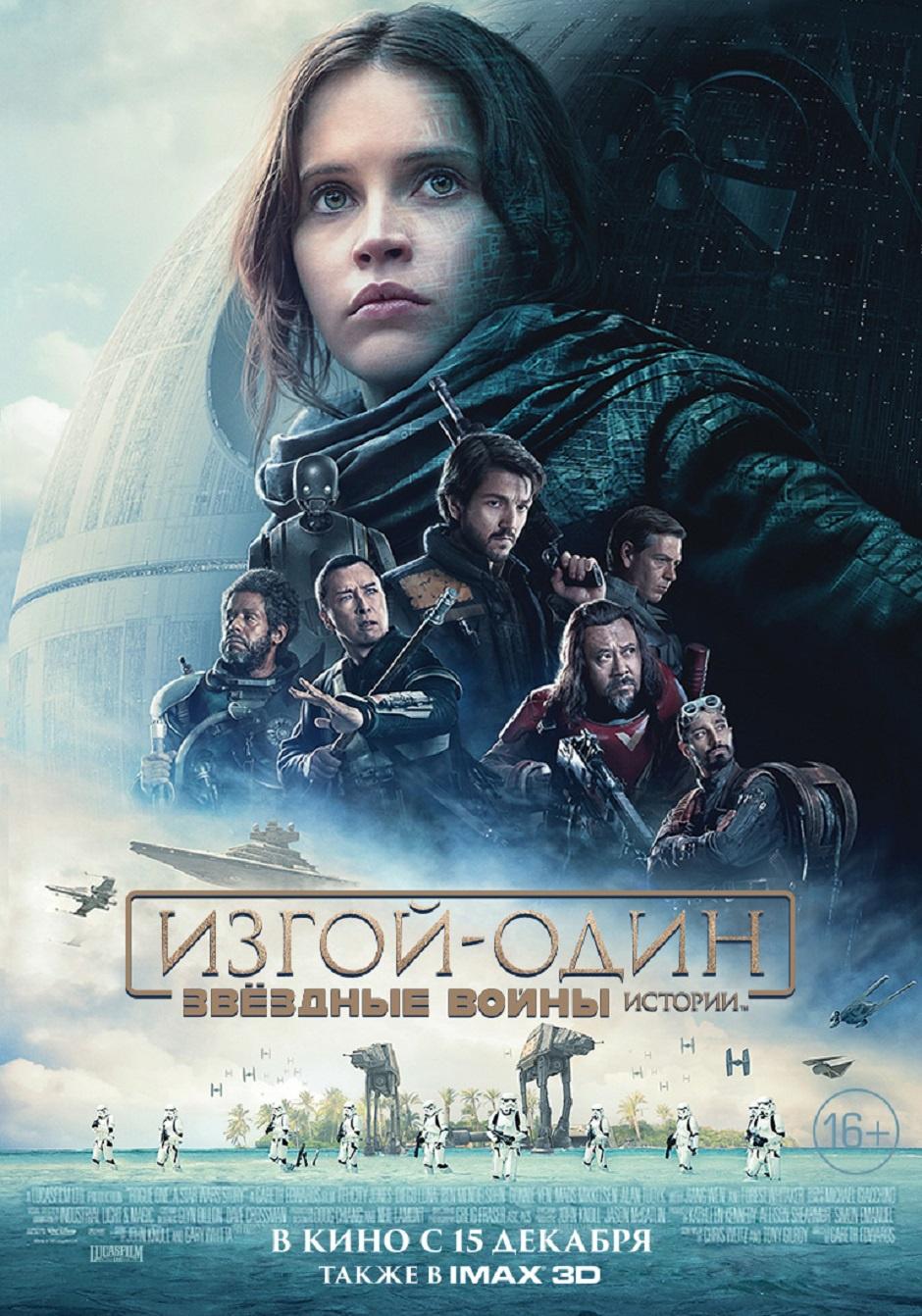 «Изгой-один: Звездные войны. Истории» (Rogue One: A Star Wars Story)