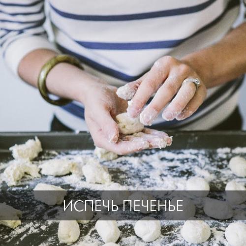27. Испечь печение или пирожные
