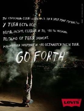 Levi's запускает глобальную рекламную кампанию Go Forth