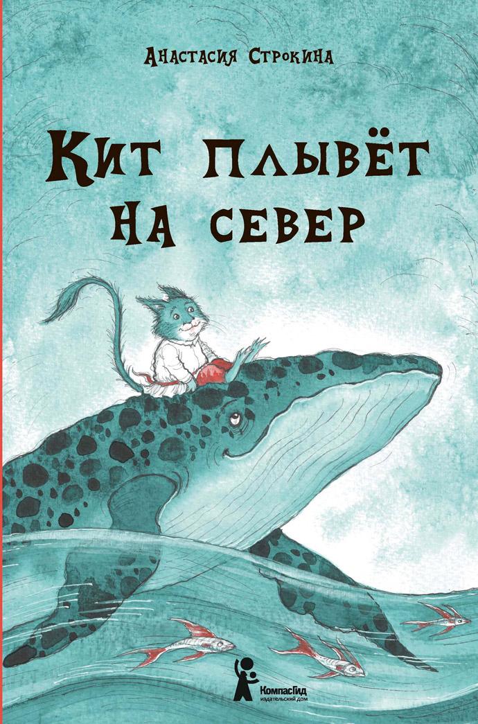 "А. Строкина ""Кит плывёт на север"""