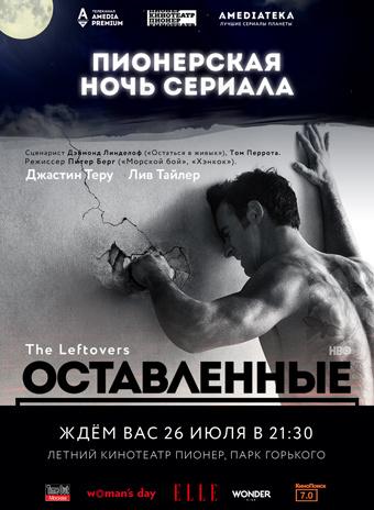 Сериалы НВО покажут в рамках «Пионерской ночи сериала»