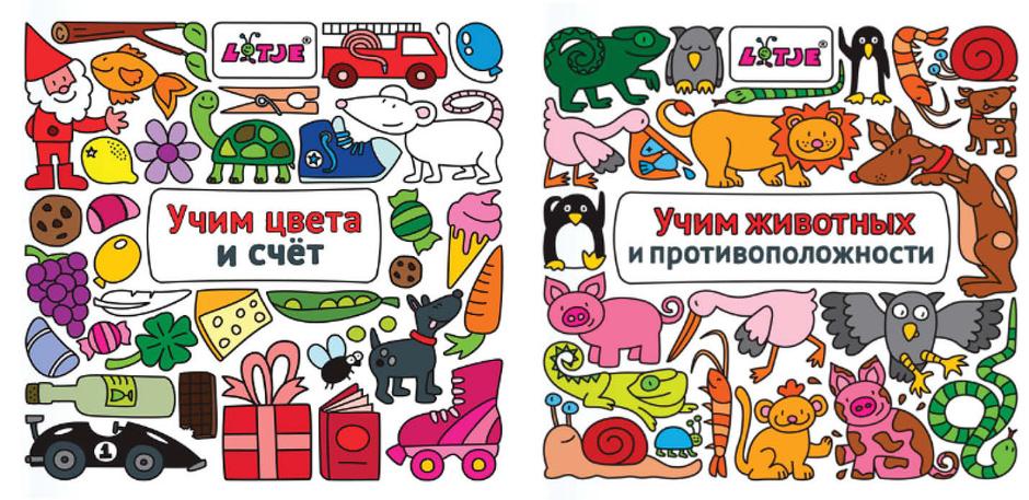 «Учим цвета и счет», «Учим животных и противоположности»