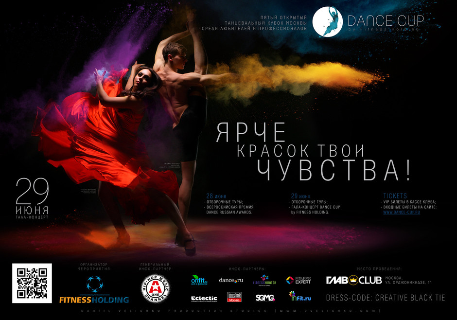 Dance Cup 2014 by FITNESS HOLDING