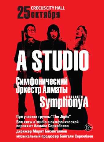 Концерт группы A'STUDIO при участии Симфонического оркестра Астаны