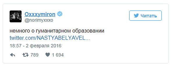 Школьница стала звездой интернета, выдав русский рэп за стихи Мандельштама