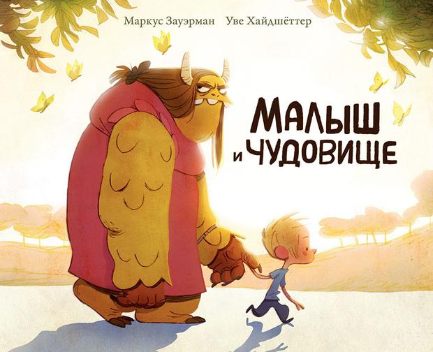 Маркус Зауэрман «Малыш и Чудовище»