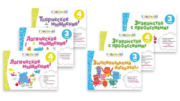 Воспитываем гения с развивающей тетрадью KidsBrain (фото 1)