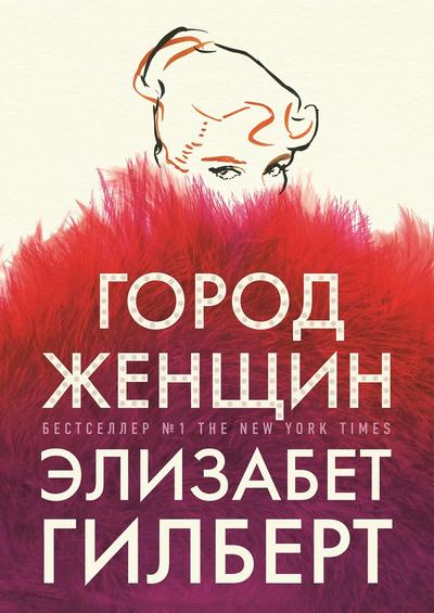 Книга лета: «Город женщин» Элизабет Гилберт (галерея 3, фото 0)