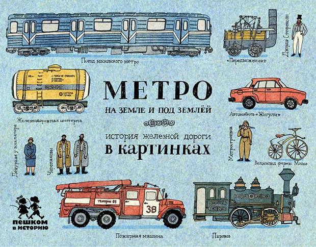 «Метро на земле и под землей: история железной дороги в картинках»