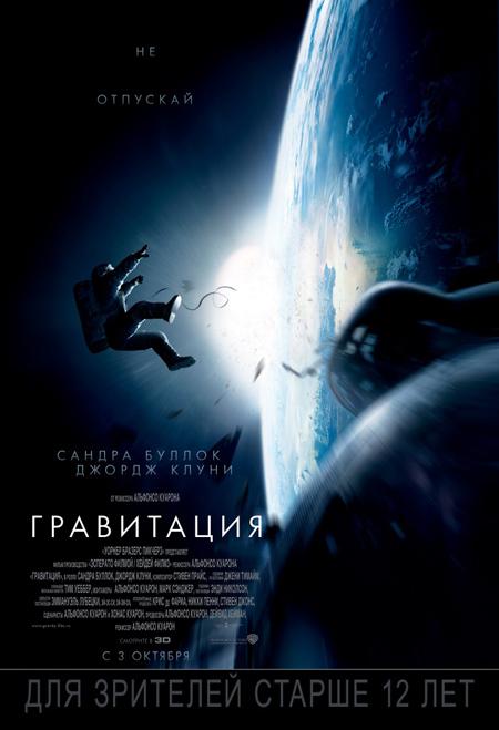 """""""Гравитация"""" и другие лучшие фильмы с Сандрой Баллок"""