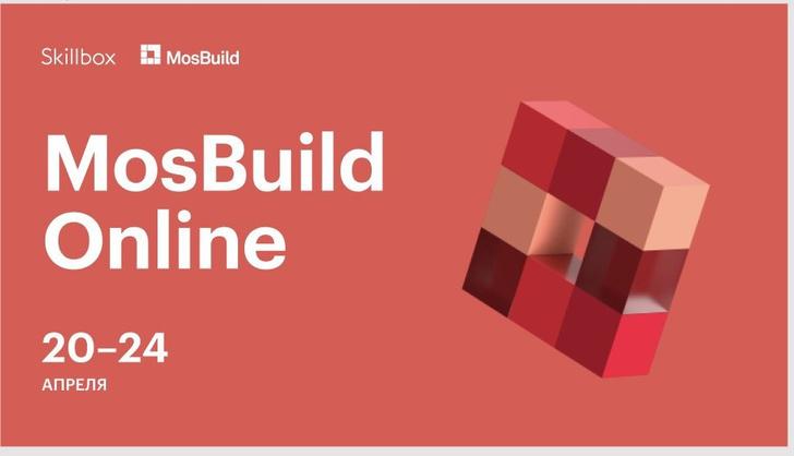 #Лучшедома: онлайн-конференция для дизайнеров MosBuild (фото 0)