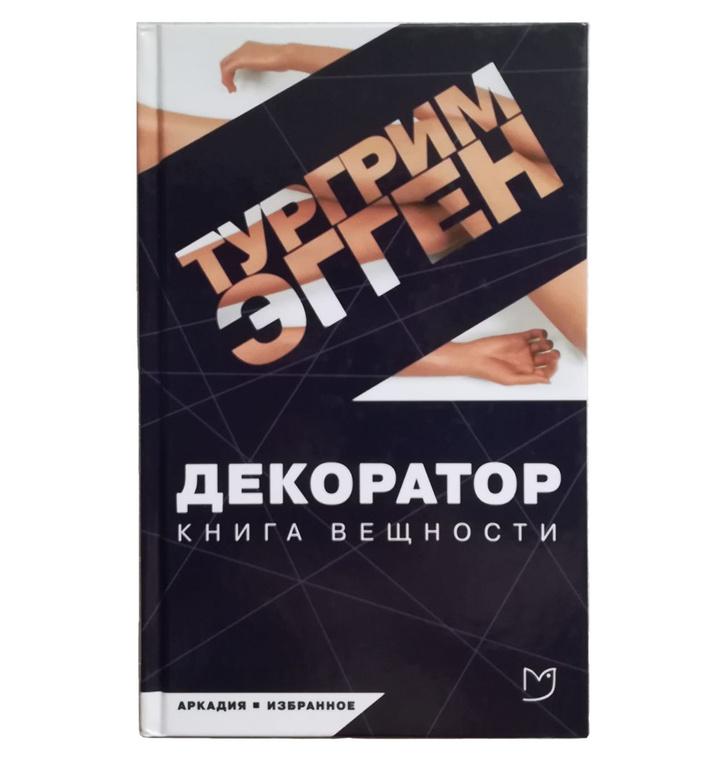 От дизайн-триллера до трактатов Бальзака: выбор Надежды Лазаревой (фото 2)