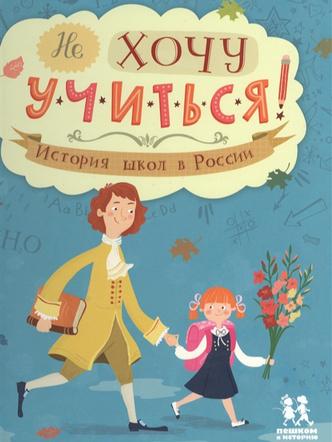 Научно-популярные книги для детей (фото 3.2)