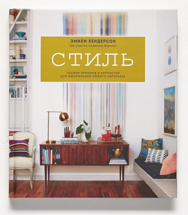 Выбор ELLE Decoration: книги января (фото 8)