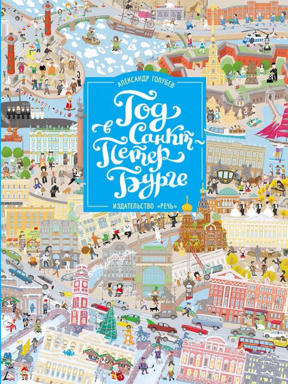 Книги для детей о Санкт-Петербурге (фото 10)
