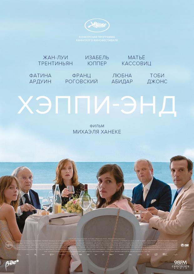 Скоро в кино: премьеры января (фото 25)