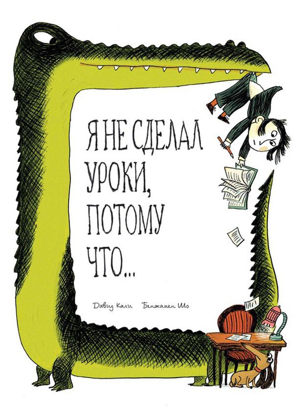 Давид Кали / Бенжамин Шо «Я не сделал уроки, потому что...»