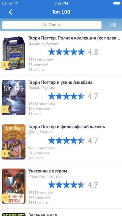 7 отличных приложений для книгоманов (галерея 11, фото 1)
