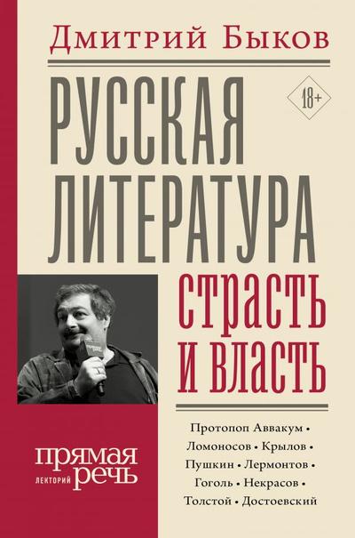 8 новых книг в жанре non-fiction: автобиография Элтона Джона и лекции Дмитрия Быкова (галерея 4, фото 0)