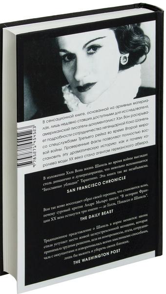 Все книги о Коко Шанель | галерея [5] фото [2]