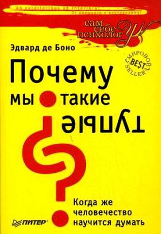 Топ-7 книг по психологии: выбор Надежды Лазаревой (фото 1.1)