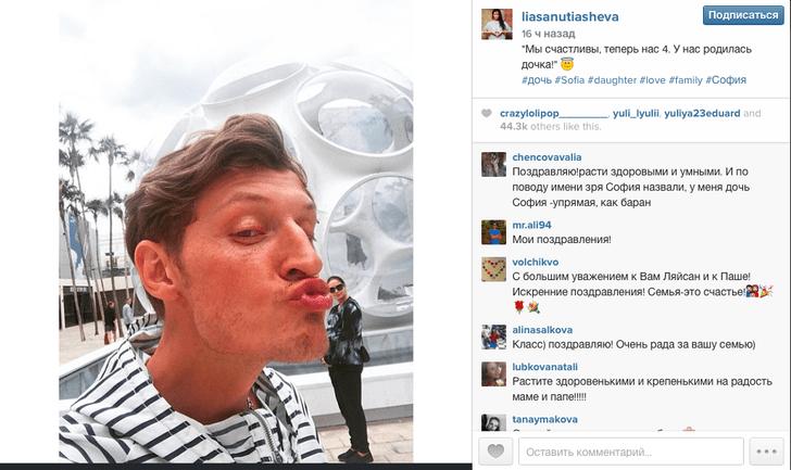 Instagram Ляйсан Утяшевой