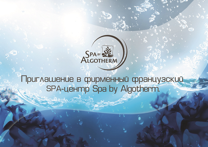 SPA by Algotherm купон ELLE