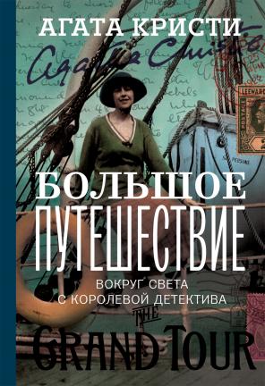 Агата Кристи «Большое путешествие. Вокруг света с королевой детектива»