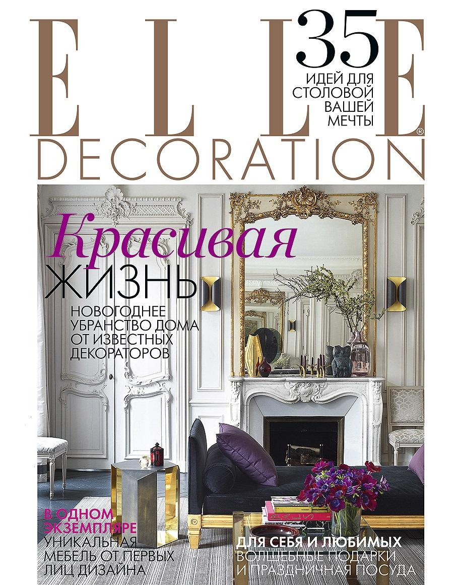 Праздничный номер журнала ELLE DECORATION (декабрь 2013 - январь 2014)