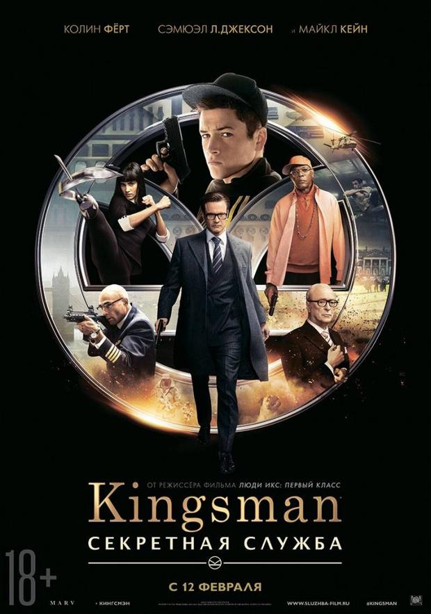 «Kingsman: Секретная служба» (Kingsman: The Secret Service)
