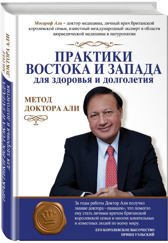 «Практики Востока и Запада для здоровья и долголетия: метод доктора Али»