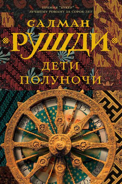 8 важных книг, отмеченных Букеровской премией (галерея 10, фото 0)