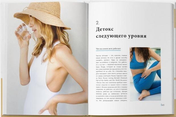 8 книг о красоте и здоровье, которые стоит прочитать каждой женщине (фото 10)