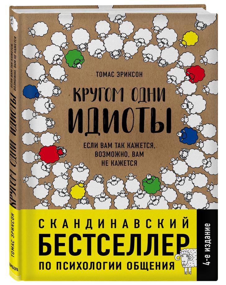 ТОП-7 книг по психологии: выбор Надежды Лазаревой (фото 5)