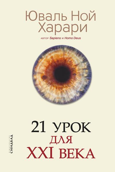 Зарядка для мозга: 6 стоящих книжных новинок в жанре non-fiction (галерея 10, фото 0)
