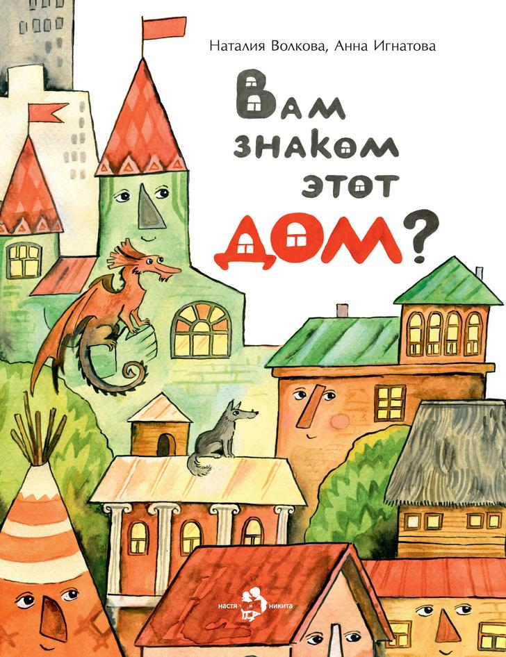 Топ-12 книг по архитектуре для детей (фото 21)