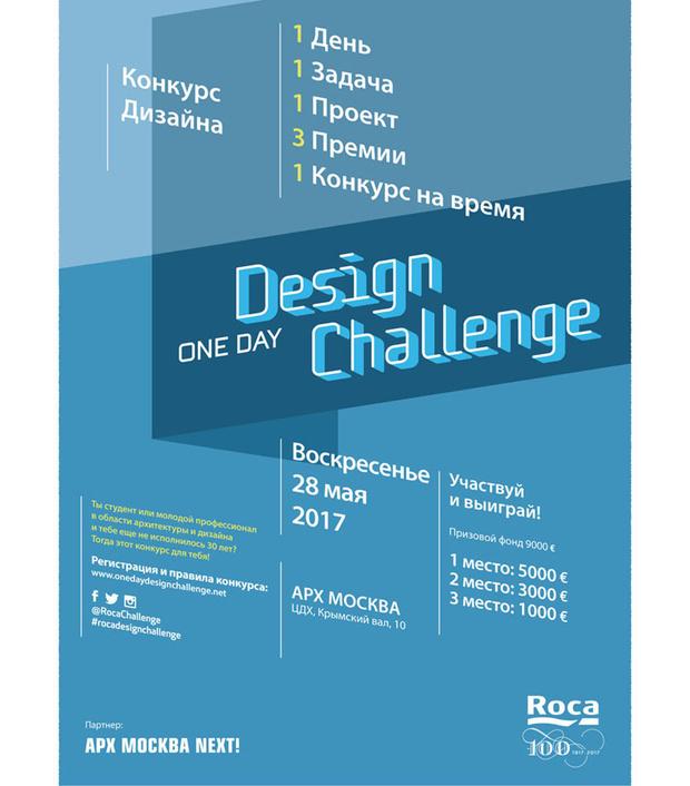 Международный дизайн-конкурс ONE DAY DESIGN CHALLENGE от Roca