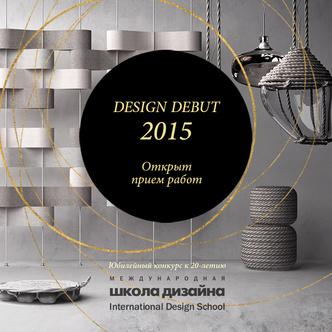 Открыт конкурс Design Debut 2015