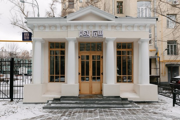 «Абу Гош»: яркая хумусия на 22 м² в Москве (фото 11)