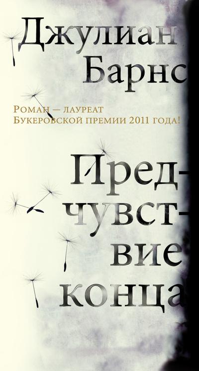 8 важных книг, отмеченных Букеровской премией (галерея 22, фото 0)