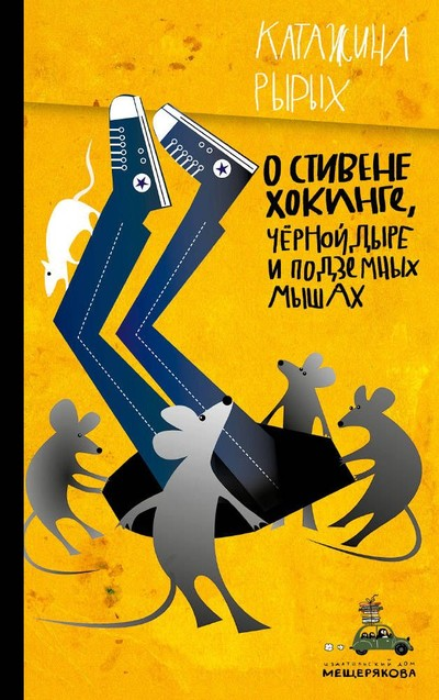 8 новинок детской литературы: книга Пола Маккартни и не только (галерея 7, фото 0)